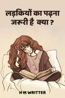 लड़कियों का पढ़ना जरूरी है क्या ? बुक H M Writter0 द्वारा प्रकाशित हिंदी में
