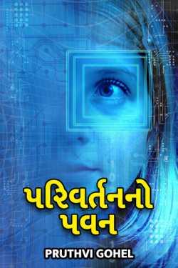 Parivartan no pavan by Pruthvi Gohel in Gujarati