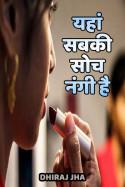 यहां सबकी सोच नंगी है by Dhiraj Jha in Hindi