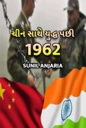 ચીન સાથે યુદ્ધ પછી-1962 by SUNIL ANJARIA in Gujarati