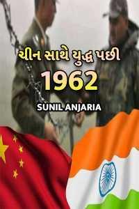 ચીન સાથે યુદ્ધ પછી-1962