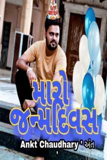 Ankit Chaudhary અંત દ્વારા મારો જન્મદિવસ - મારા અનુભવ ગુજરાતીમાં