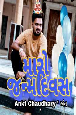 my birthday by Ankit Chaudhary અંત in Gujarati