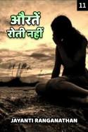 औरतें रोती नहीं - 11 by Jayanti Ranganathan in Hindi