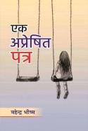 एक अप्रेषित-पत्र - 1 बुक Mahendra Bhishma द्वारा प्रकाशित हिंदी में