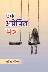 एक अप्रेषित-पत्र  by Mahendra Bhishma in Hindi