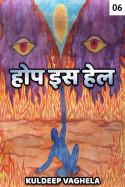 होप इस हेल - 6 बुक kuldeep vaghela द्वारा प्रकाशित हिंदी में