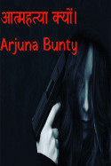 Stop Suicide by Arjuna Bunty in English