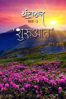 इम्तिहान भाग 3 - शुरुआत बुक Pranav Pujari द्वारा प्रकाशित हिंदी में