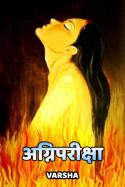 अग्निपरीक्षा बुक Varsha द्वारा प्रकाशित हिंदी में