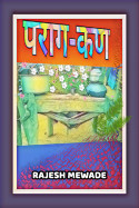 पराग-कण by Rajesh Mewade in Hindi