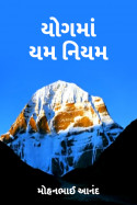 યોગ માં યમ નિયમ by મોહનભાઈ આનંદ in Gujarati