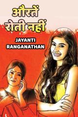 औरतें रोती नहीं  द्वारा  Jayanti Ranganathan in Hindi