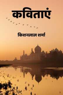 कविताएं बुक किशनलाल शर्मा द्वारा प्रकाशित हिंदी में
