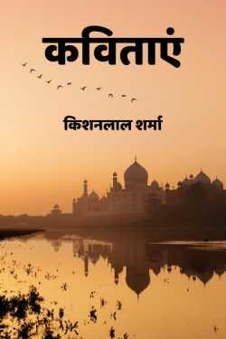 kavitaye by किशनलाल शर्मा in Hindi
