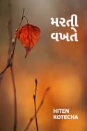 મરતી વખતે... - 1 by Hiten Kotecha in Gujarati