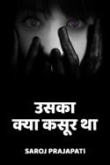 उसका क्या कसूर था बुक Saroj Prajapati द्वारा प्रकाशित हिंदी में
