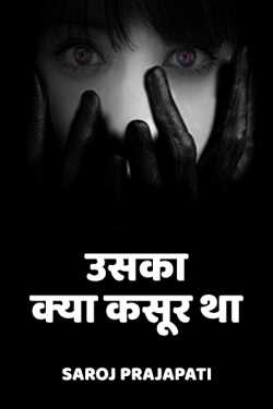 usaka kya kasoor tha by Saroj Prajapati in Hindi
