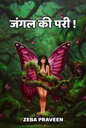 जंगल की परी !! बुक zeba praveen द्वारा प्रकाशित हिंदी में