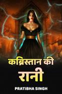 कब्रिस्तान की रानी बुक pratibha singh द्वारा प्रकाशित हिंदी में