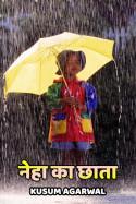 नेहा का छाता बुक Kusum Agarwal द्वारा प्रकाशित हिंदी में