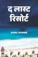 द लास्ट रिसोर्ट बुक sunil kumar द्वारा प्रकाशित हिंदी में