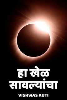 हा खेळ सावल्यांचा... मराठीत Vishwas Auti