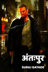 अंतःपुर  by Suraj Gatade in Marathi
