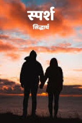 स्पर्श - शोध अस्तित्त्वाचा  by सिद्धार्थ in Marathi