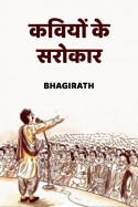 कवियों के सरोकार बुक bhagirath द्वारा प्रकाशित हिंदी में