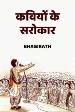 kaviyo ke sarokaar by bhagirath in Hindi