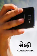 સેલ્ફી  by Alpa Kotadia in Gujarati