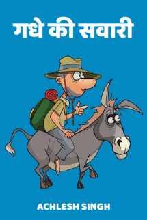 गधे की सवारी बुक Achlesh Singh द्वारा प्रकाशित हिंदी में