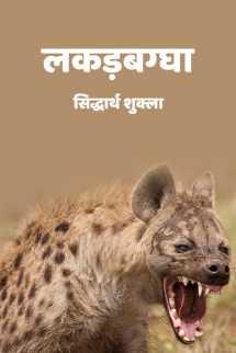 लकड़बग्घा - 1 बुक सिद्धार्थ शुक्ला द्वारा प्रकाशित हिंदी में