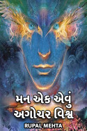 મન એક એવું અગોચર વિશ્વ by Rupal Mehta in Gujarati