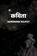 कुछ पंक्ति बुक Narendra Rajput द्वारा प्रकाशित हिंदी में