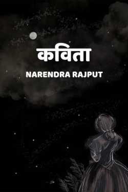 Kuch Pankti by Narendra Rajput in Hindi