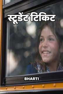 स्टूडेंट टिकिट बुक Bharti द्वारा प्रकाशित हिंदी में