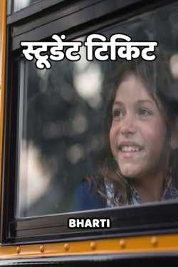 Student ticket by Bharti in Hindi