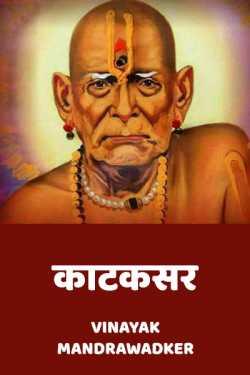 kaatkasar by vinayak mandrawadker in Marathi