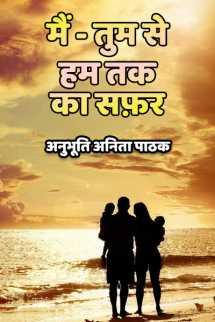 मैं - तुम  से  हम  तक का सफ़र बुक अनुभूति अनिता पाठक द्वारा प्रकाशित हिंदी में