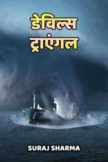 डेविल्स ट्राएंगल बुक suraj sharma द्वारा प्रकाशित हिंदी में
