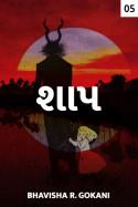 Bhavisha R. Gokani દ્વારા શાપ - 5 ગુજરાતીમાં