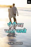 यूँ ही राह चलते चलते - 11 बुक Alka Pramod द्वारा प्रकाशित हिंदी में