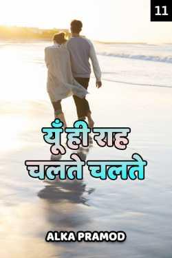Yun hi raah chalte chalte - 11 by Alka Pramod in Hindi