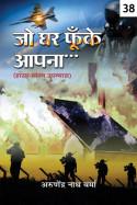जो घर फूंके अपना - 38 - अर्दली गाथा चालू आहे ! बुक Arunendra Nath Verma द्वारा प्रकाशित हिंदी में