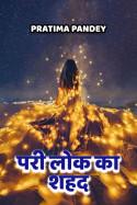 परी लोक का शहद बुक Pratima Pandey द्वारा प्रकाशित हिंदी में