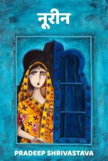 नूरीन - 1 बुक Pradeep Shrivastava द्वारा प्रकाशित हिंदी में