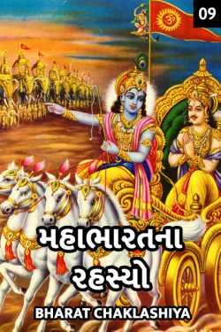 MAHABHARAT NA RAHSHYO - 9 by bharat chaklashiya in Gujarati