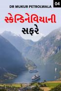 Dr Mukur Petrolwala દ્વારા સ્કેન્ડિનેવિયાની સફરે –4.  અંતરિયાળ નોર્વે અને બર્ગેન ગુજરાતીમાં